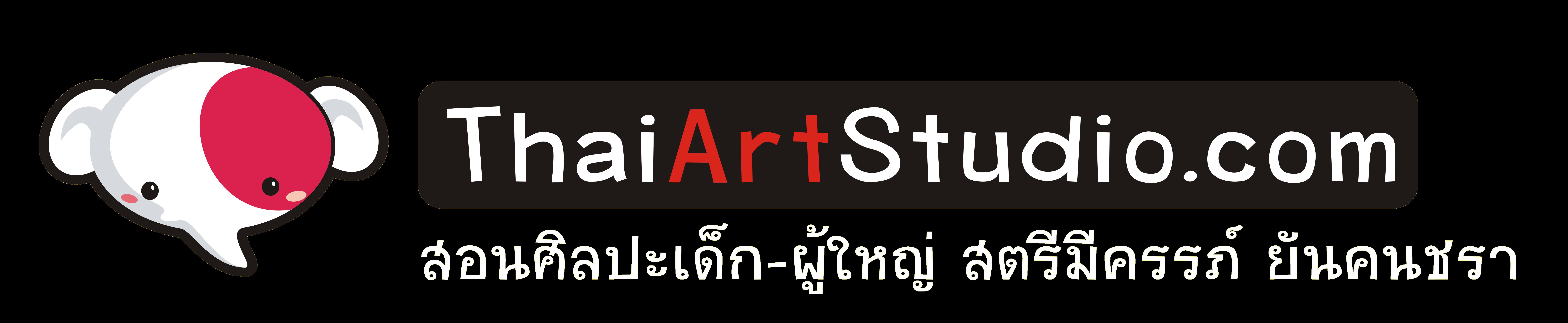 ThaiArtStudio.com สอนวาดรูป เด็ก-ผู้ใหญ่ สตรีมีครรภ์ ยันคนชรา
