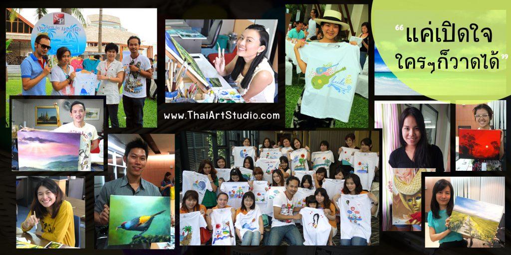 เรียนวาดรูปสีน้ำ,สอนวาดรูปบางใหญ่,สอนสีน้ำบางใหญ่,ระบายสีน้ำ,